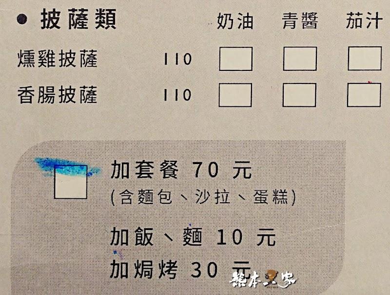 米卡義式麵坊menu菜單|放大清晰版詳細分類資訊