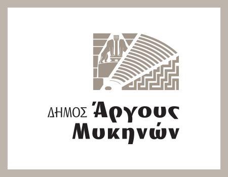 Αναβάλλονται για δυο ημέρες όλες τις πολιτιστικές εκδηλώσεις στο Δήμο Άργους Μυκηνών ως ένδειξη πένθους