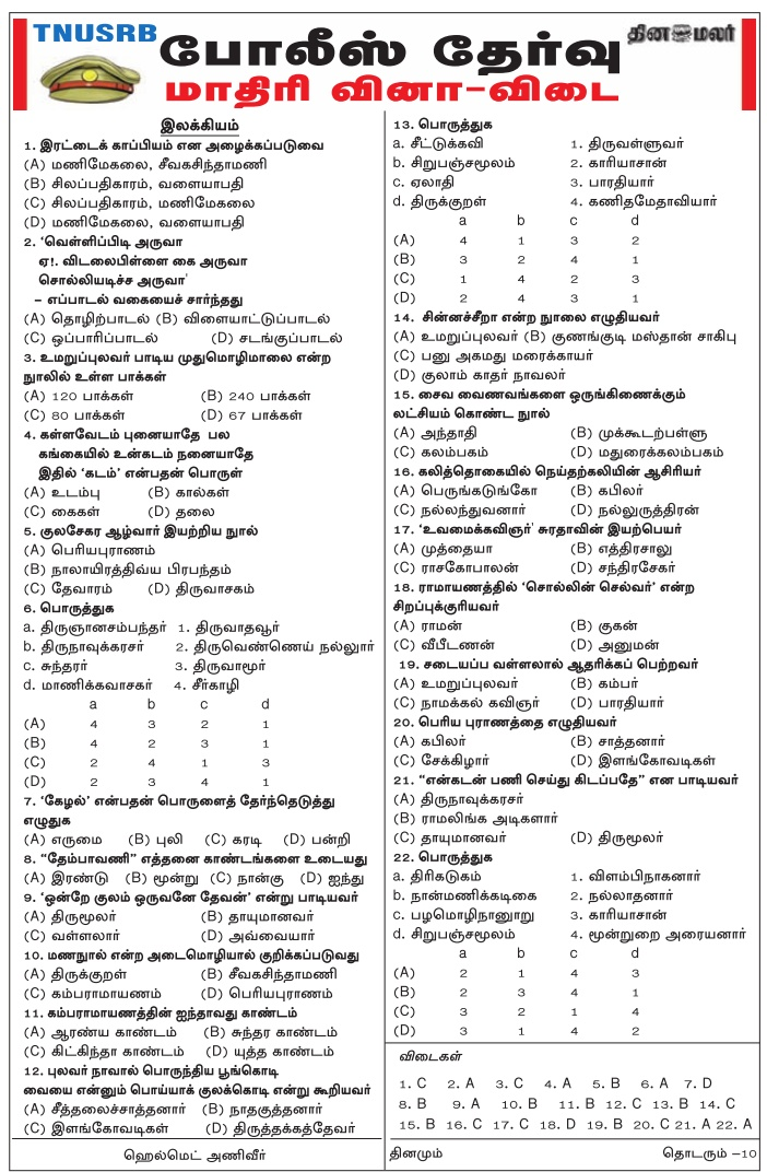 TN Police Exam Tamil Model Papers (Dinamalar Jan 10, 2018) Download PDF