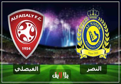 مشاهدة مباراة النصر والفيصلي بث مباشر اليوم 10-1-2019 في الدوري السعودي
