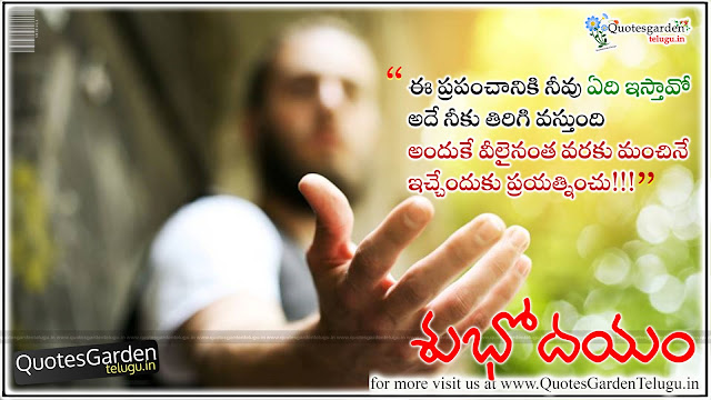 Best telugu good morning messages quotes