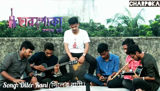Diler Rani Lyrics By Charpoka Band