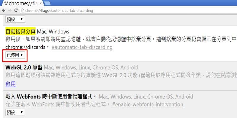 防止 Chrome 自動重新讀取分頁內容