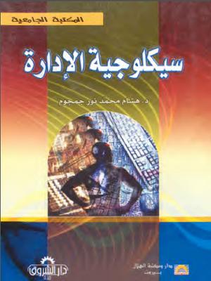 Management psychology Arabic book