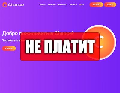 Скриншоты выплат с хайпа chance-profit.com