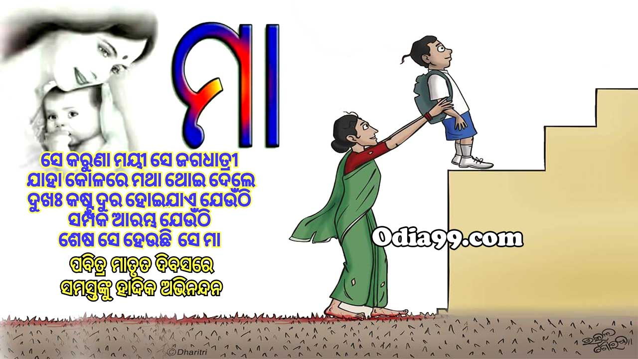 Happy Mother's Day 2018: Wishes in Odia, WhatsApp Quotes ...