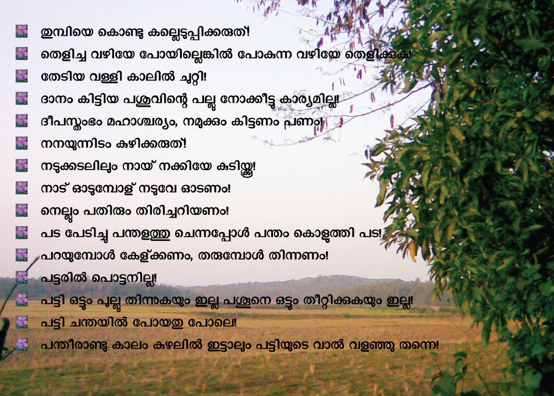 Kadam kathakal malayalam language learn