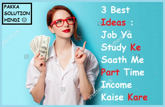 3 Ideas : Job Ya Study Ke Saath Me Side Income Ya Part time income kaise kare