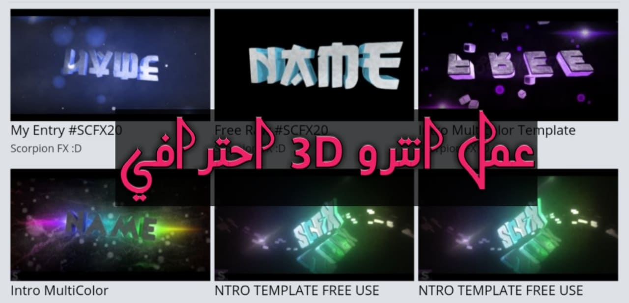 موقع انترو 3d مجانا Flexclip 10