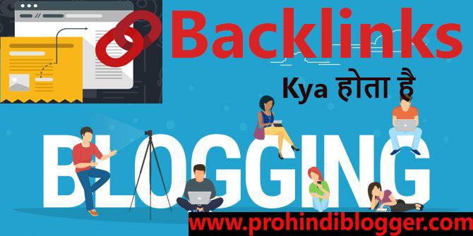 backlink kaise bnaye
