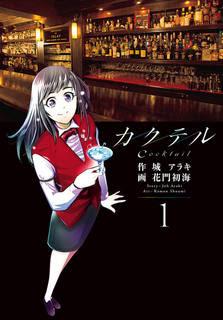 [城アラキ×花門初海] カクテル 第01巻