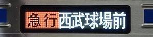東京メトロ副都心線 西武線直通 急行 西武球場前行き1 6000系(西武ドーム臨)