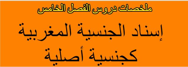إسناد الجنسية المغربية كجنسية أصلية