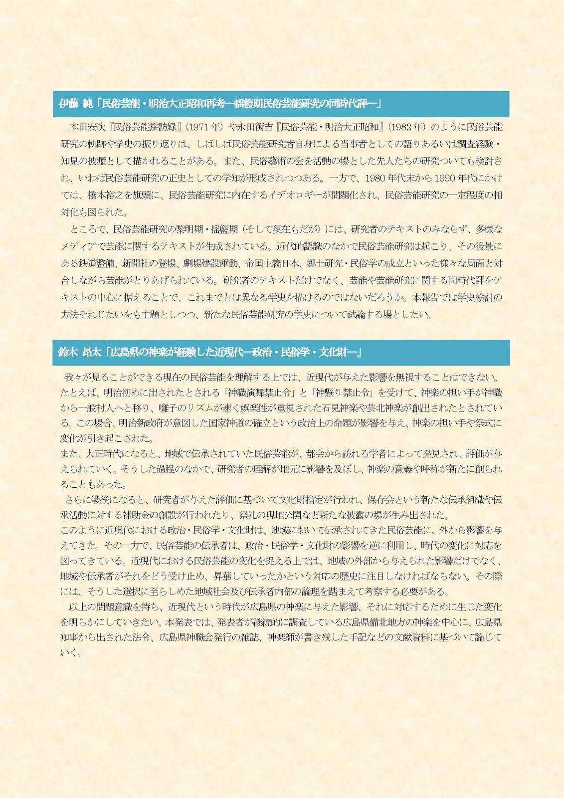 大学 竹本 源五郎