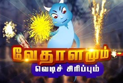 Vikramadhithyan Ghost with Tamil Cine Actors – Deepavali Special