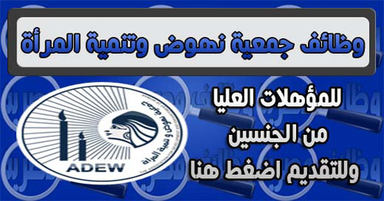 وظائف جمعية نهوض وتنمية المرأة للمؤهلات العليا والتقديم الكترونى حتى 15 / 11 / 2016
