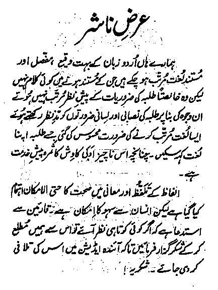 Urdu Lughat Book Pdf