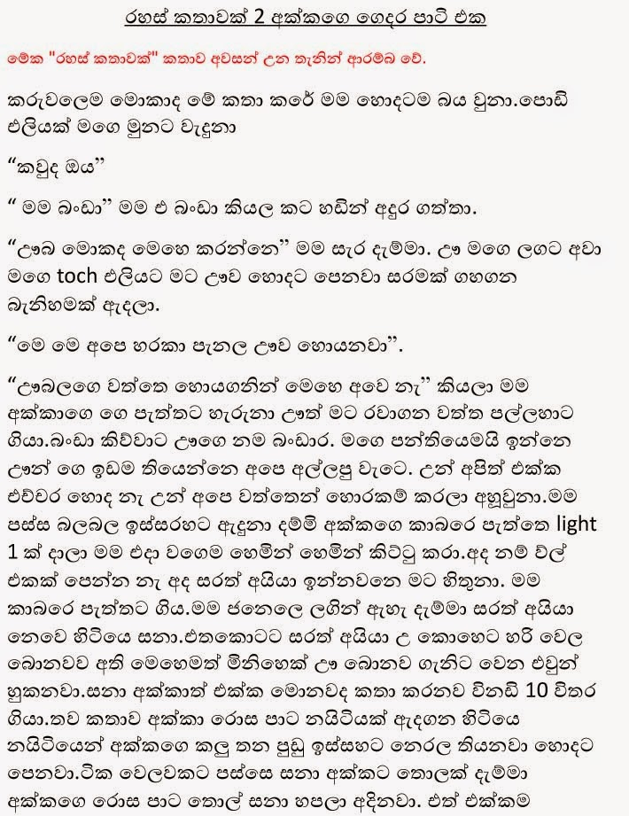 maithuna rahas 2 pdf