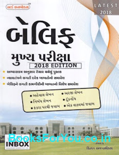 World Inbox Bailiff Mukhya Pariksha Mate Gujarati Book (Latest Edition) PDF