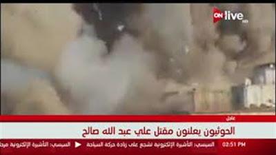 لحظة تفجير الحوثيين لمنزل علي عبدالله صالح