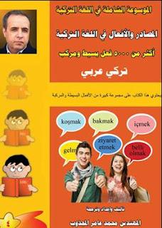 المصادر والافعال في اللغة التركية pdf