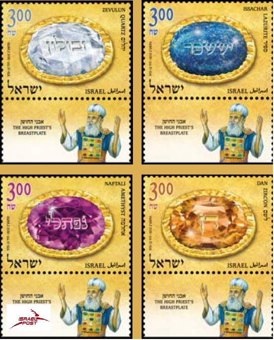 Ws Philately News Israel The High Priest S Breastplate 2