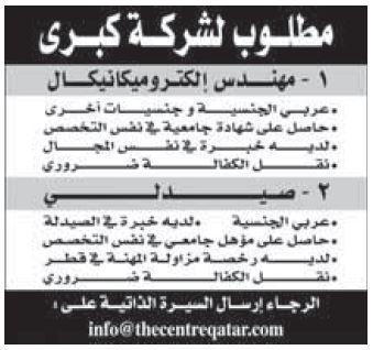 Al waseet qatar