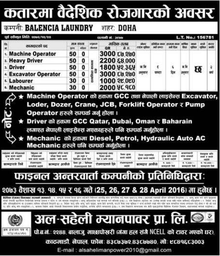 Jobs For Nepali In Qatar, Salary -Rs.87,270/