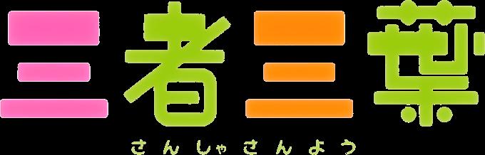 Logo Sansha Sanyou