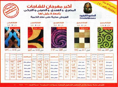 أسعار وأحدث تصميمات سجاد النساجون الشرقيون في مصر 2016 13 21/12/2015 - 8:27 م