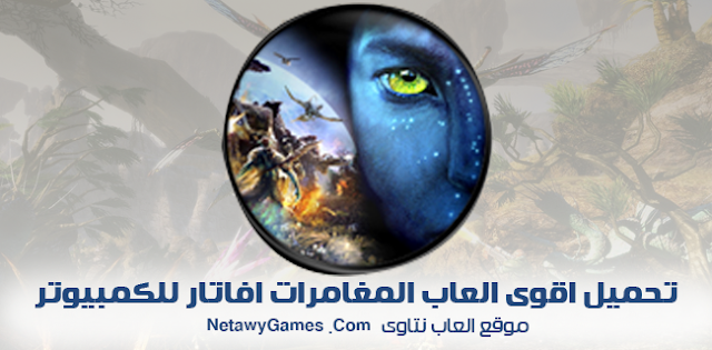 http://www.netawygames.com/2017/01/Download-Avatar-The-Game.html