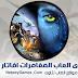 تحميل لعبة افاتار - Download Avatar Game للكمبيوتر برابط مباشر
