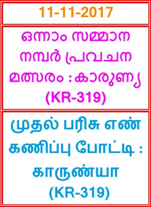 First Prize Guessing compitition KARUNYA KR-319