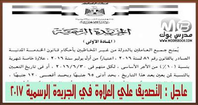 عاجل بالمستندات التصديق علي العلاوة في الجريدة الرسمية 2017