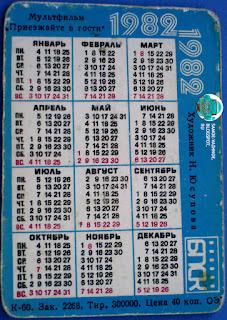 Приезжайте в гости карманный календарик СССР БПСК.