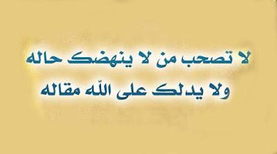 الأخد عن الشيخ المربي الكامل صاحب السلسلة