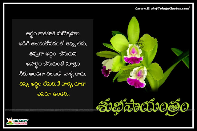 Best Good Evening Telugu Quotations Sms Messages