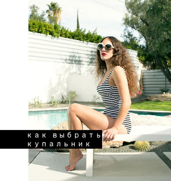 Девушка в полосатом купальнике у бассейна