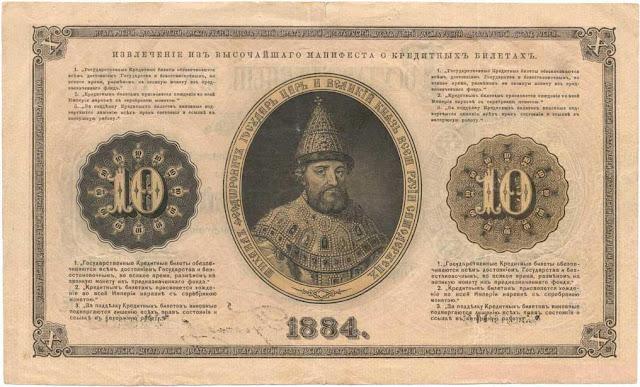 Russia 10 Rubles banknote 1884 Tsar Mikhail Fyodorovich Romanov