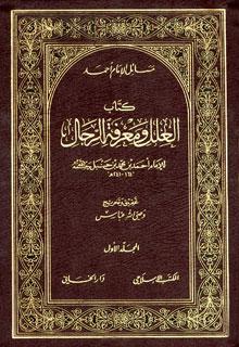 حمل كتاب العلل ومعرفة الرجال للإمام أحمد بن جنبل pdf