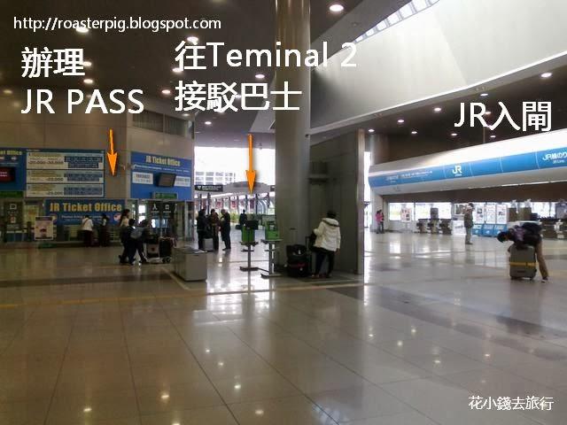 關西機場JR綠色窗口+外國人專用綠色窗口 下午6時情況 - 花小錢去旅行