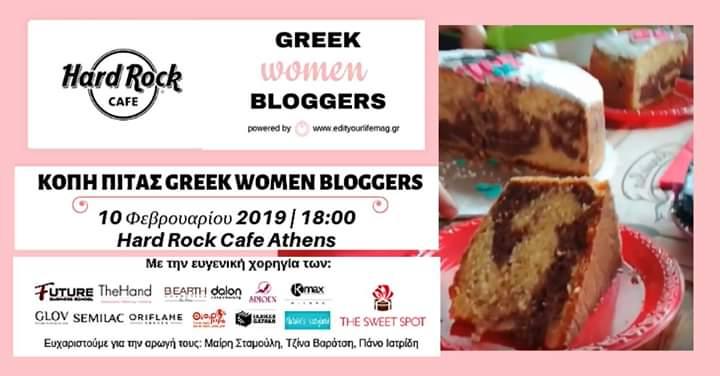 Στο #event των greek women bloggers!