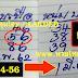 เลขเด็ด 3ตัวตรงๆ หวยทำมือหนุ่มบรบือแบ่งปันโชค งวดวันที่1/3/62