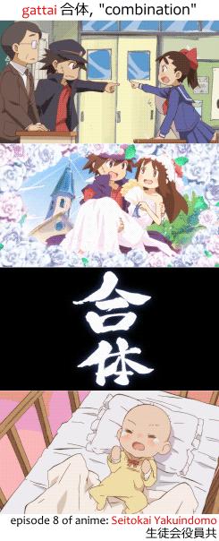 "gattai 合体, ""combination,"" as seen in the episode 8 of the anime Seitokai Yakuindomo 生徒会役員共"