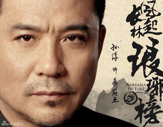 Sun Chun in Nirvana in Fire 2