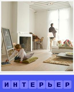 интерьер комнаты в квартире и мужчина с женщиной внутри