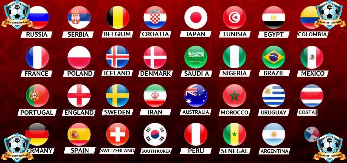 قرعة كاس العالم 2018 بث مباشر