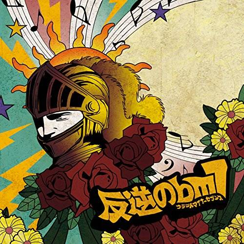 [Album] ミソッカス – 反逆の♭m7 (2015.10.21/MP3/RAR)