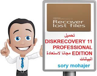 تحميل DISKRECOVERY 11 PROFESSIONAL EDITION مجانا لاستعادة البيانات