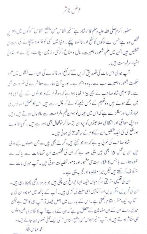 Unchi Uraan by Qasim Ali Shah Books Free Download PDF Self Help ...